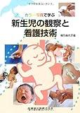 カラー写真で学ぶ新生児の観察と看護技術