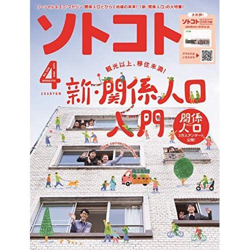 SOTOKOTO 表紙画像