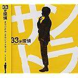 フジテレビドラマ「33分探偵」オリジナルサウンドトラック