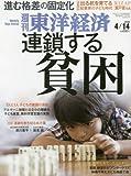 週刊東洋経済 2018年4月14日号 [雑誌](連鎖する貧困)