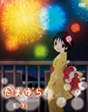 Tamayura - Hitotose 7 (DVD+CD+PHOTO) [Japan LTD DVD] DB-566