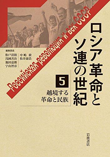 越境する革命と民族 (ロシア革命とソ連の世紀 第5巻)