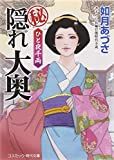 Maruhi kakure ooku : Hitoyo senryo : Kakioroshi chohen kanno jidai shosetsu.