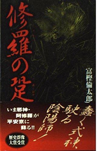 修羅の跫 (歴史群像新書)
