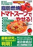 脂肪燃焼トマトスープでやせる! (GEIBUN MOOKS No.839) (GEIBUN MOOKS 839 『はつらつ元気』特選ムック)