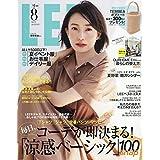 LEE(リー)2019年8月号 別冊付録 OURHOME Emi さんの 暮らしの整え方