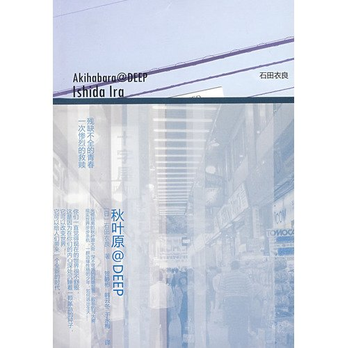 Akihabara @ DEEP [Paperback]