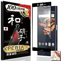 【 Xperia X Compact ガラスフィルム ~ 硬度No.1 [日本製] 和の硝子(なごみのがらす) 】 エクスペリア SO-02J フィルム ブラック [3回以上のリピーター様多数] [極薄 0.26mm] [日本製硝子] 3D 全面 タイプ 曲面 ブラック 国産ガラス採用