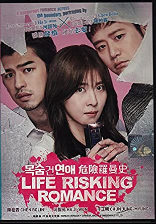 Amazon com: Life Risking Romance (All Region DVD - Korean Audio w