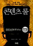 img - for Content Rules (Korea Edition) book / textbook / text book