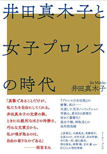 井田真木子と女子プロレスの時代