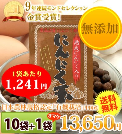 有機栽培 中国産にんにく使用 にんにく玉ゴールド60粒入り 11袋 B002Z4BLHU
