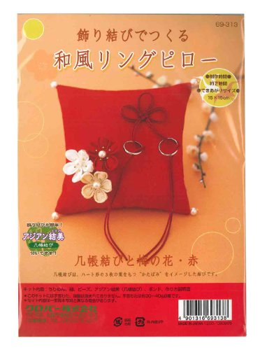 - Clover Japanese style ring pillow production kit / Sulfur butterfly knot and plum flowers, red