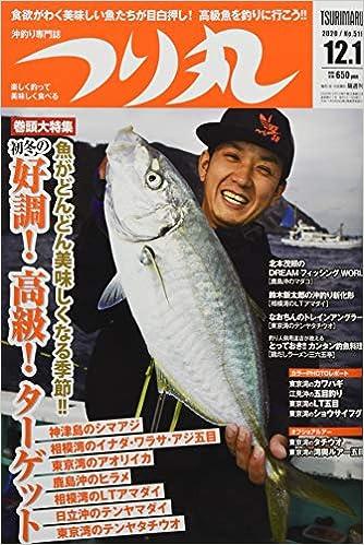 [雑誌] つり丸 2020年12月01日号 [Tsurimaru 2020-12-01]