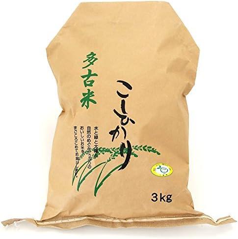 [スポンサー プロダクト]多古米 令和元年産 新米 多古米 コシヒカリ 市場に出回りにくい 美味しい お米 農家直送 高級米 磨き 精米 (3kg)