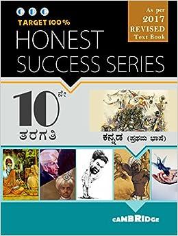 10th kannda medeam guide