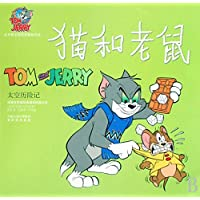 猫和老鼠(太空历险记)/译林世界连环画漫画经典大系