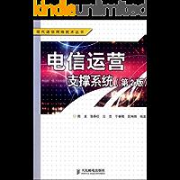 电信运营支撑系统(第2版) (现代通信网络技术丛书)