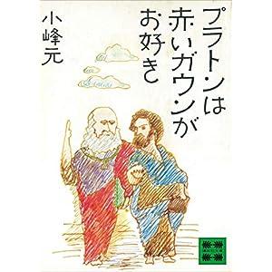 プラトンは赤いガウンがお好き (講談社文庫) [Kindle版]
