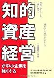 知的資産経営が中小企業を強くする (静岡学術出版教養ブックス)