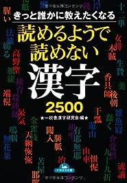 きっと誰かに教えたくなる 読めるようで読めない漢字2500