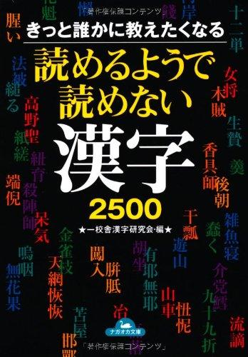きっと誰かに教えたくなる読めるようで読めない漢字2500 (コスモ文庫)