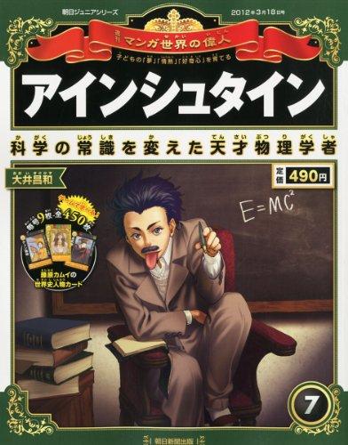週刊 マンガ世界の偉人 2012年 3/18号 [分冊百科]