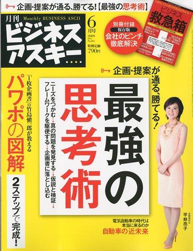 月刊 ビジネスアスキー 2009年 06月号 [雑誌]