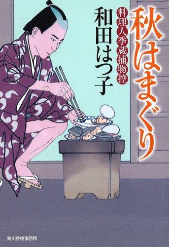 秋はまぐり 料理人季蔵捕物控 (ハルキ文庫 わ 1-18 時代小説文庫 料理人季蔵捕物控)
