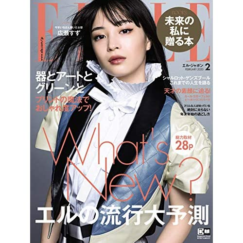 ELLE JAPON 2020年2月号 表紙画像