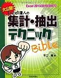 大公開! Excel達人の集計・抽出テクニックBible [Excel2013/2010/2007対応]