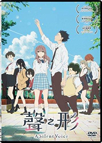 A Silent Voice: The Movie (Region 3 DVD / Non USA Region) (Japanese Language. Cantonese Dubbed / English & Chinese Subtitled) Japanese Animation aka Koe no Katachi /  /
