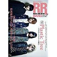 ROCK AND READ BAND 表紙画像