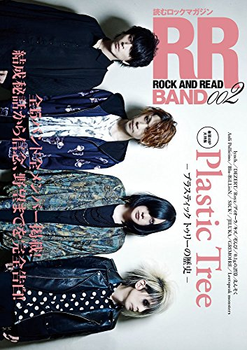 ROCK AND READ BAND 最新号 表紙画像
