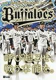 オリックス・バファローズパーフェクトガイド 2016―YEAR BOOK (神戸新聞MOOK)
