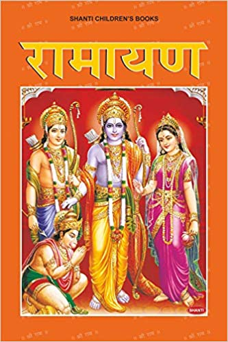Buy Ramayana Story Book For Kids (Hindi) Book Online at Low