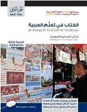 Al-Kitaab Fii Ta'Allum Al-'Arabiyya : A Textbook for Intermediate Arabic, Brustad, Kristen and Al-Batal, Mahmoud, 1589019628