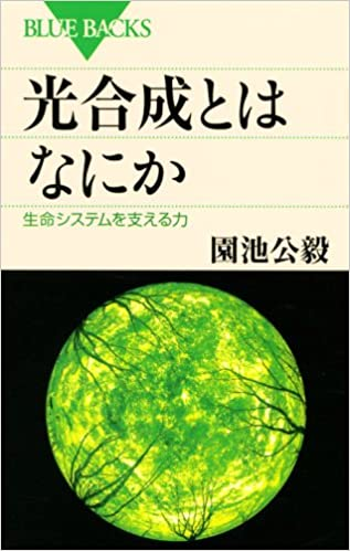光合成とはなにか―生命システムを支える力(ブルーバックス)