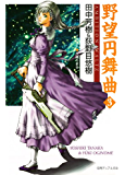 野望円舞曲 3 (徳間デュアル文庫)