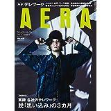 AERA 2020年 6/22号