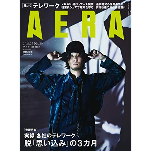 AERA 2020年 6/22号 表紙画像