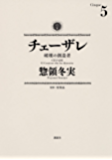 チェーザレ 破壊の創造者(5) (モーニングコミックス)
