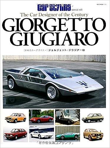 『ジョルジェット・ジウジアーロ ~世紀のカーデザイナー~』(ネコ・パブリッシング)