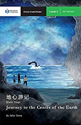 Journey to the Center of the Earth: Mandarin Companion Graded Readers Level 2 (Chinese Edition)