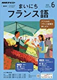 NHKラジオまいにちフランス語 2019年 06 月号 [雑誌]