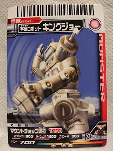 大怪獣バトル 怪獣カード キングジョー 060