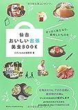 仙台 おいしい出張 美食BOOK
