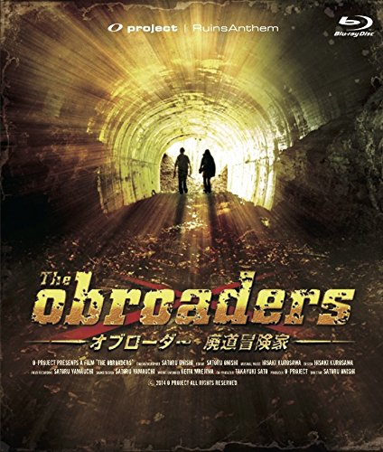 Japanese Movie (Documentary) - Obroader -Haidou Tansaku Ka The Movie [Japan BD] BBXN-1173 by