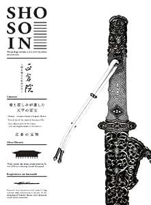 正倉院 ~時を超えた世界の宝~ 第一巻 [Blu-ray]