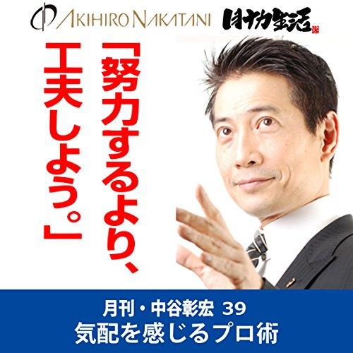 月刊・中谷彰宏39「努力するより、工夫しよう。」--気配を感じるプロ術